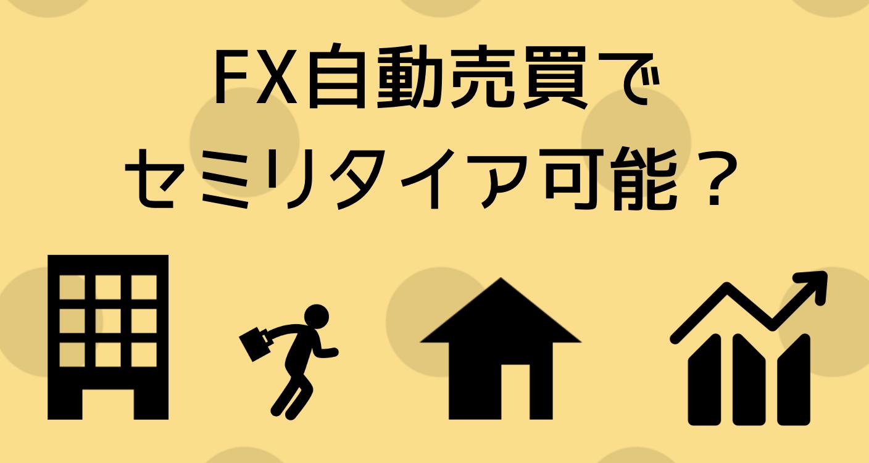 トラリピ|FX自動売買でセミリタイア可能か