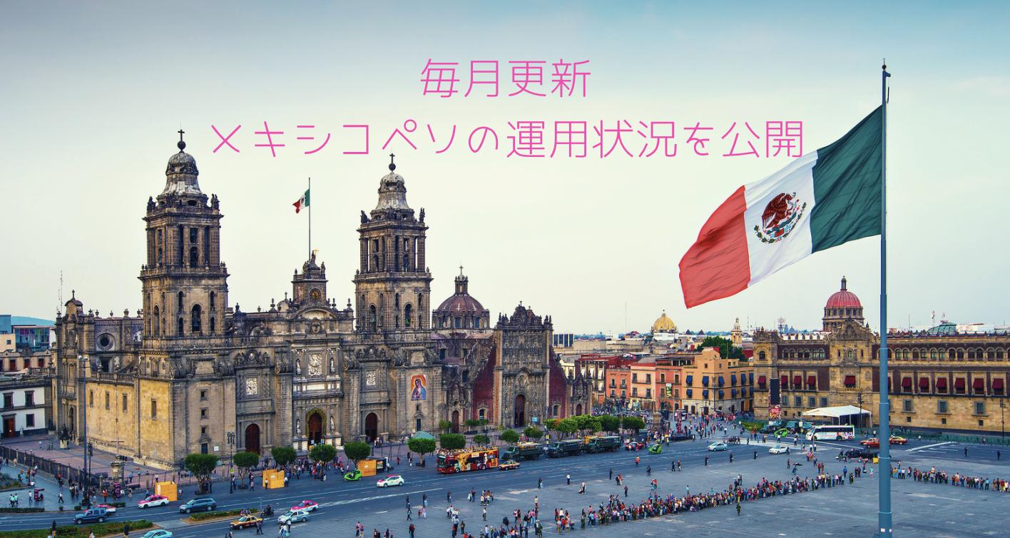 スワップ投資|メキシコペソ2019年10月の運用状況まとめ